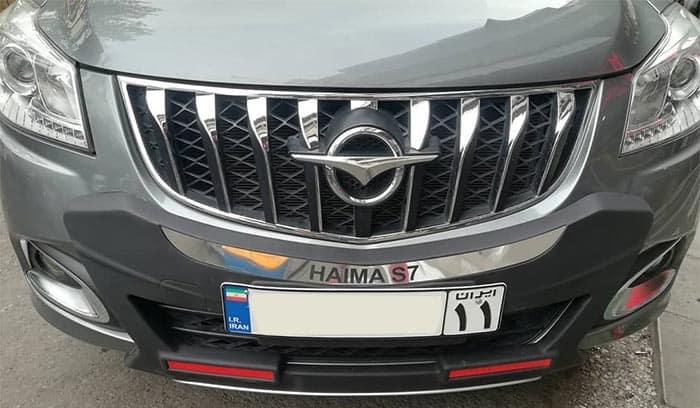 گارد و رکاب هایما S7 , گارد ایرانی هایما S7