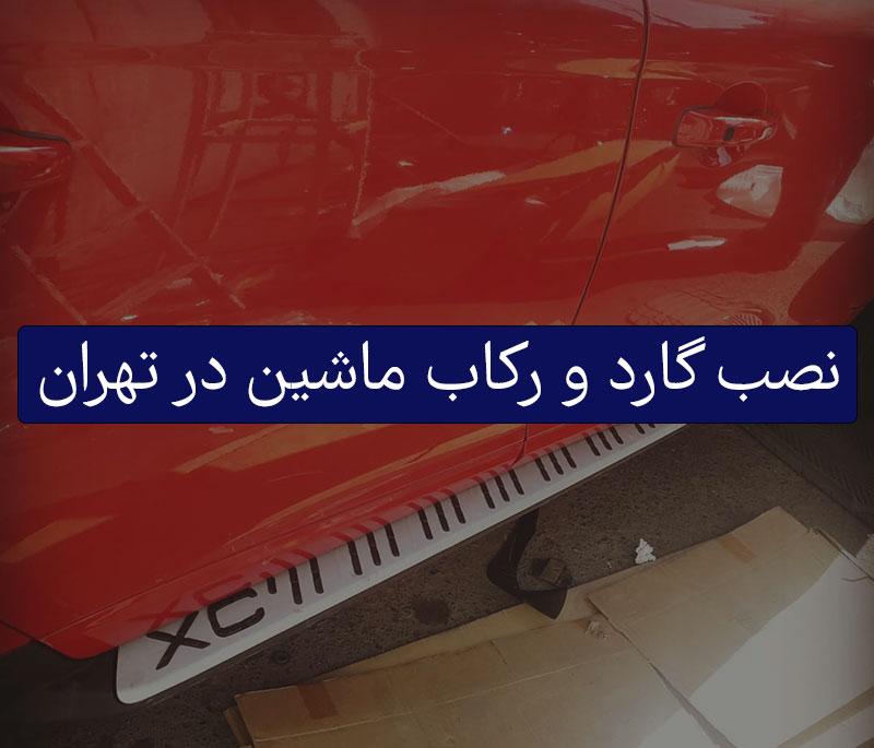 نصب و فروش گارد و رکاب ماشین در تهران